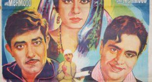 Yaad Na Jaaye Beete Dinon Ki Lyrics – Mohammad Rafi