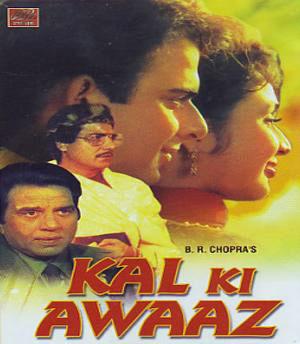 Kisi Meherban Ne Aake Lyrics – Kal Ki Awaz