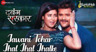 Jawani Tohar Jhal Jhal Jhalke Lyrics – Khesari Lal Yadav | Dabang Sarkar