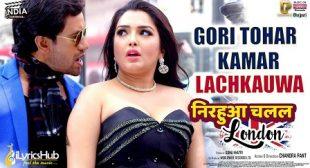 Gori Tohar Kamar Lachkauwa Lyrics – Nirahua Chalal London | iLyricsHub
