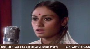 Ab Toh Hai Tumse Har Khushi Apni Song Lyrics – Abhimaan – Catchy Lyrics