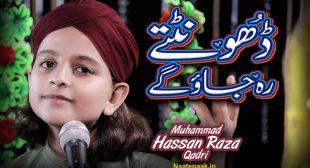 Dhoondte Reh Jaoge Lyrics : Naat-e-Paak – Bulbul-e-Bagh-e-Madina