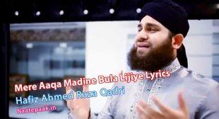 Mere Aaqa Madine Bula Lijiye Lyrics : Naat-e-Paak – Bulbul-e-Bagh-e-Madina