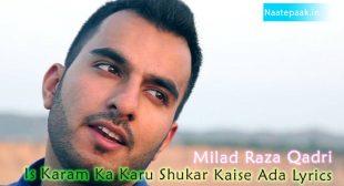 Is Karam Ka Karu Shukar Kaise Ada Lyrics : Naat-e-Paak – Bulbul-e-Bagh-e-Madina
