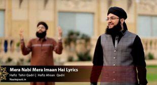 Mera Nabi Mera Imaan Hai Lyrics : Naat-e-Paak – Bulbul-e-Bagh-e-Madina