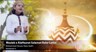 Maslak e AlaHazrat Salamat Rahe Lyrics : Naat-e-Paak – Bulbul-e-Bagh-e-Madina