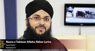 Naara e Takbeer Allahu Akbar Lyrics : Naat-e-Paak – Bulbul-e-Bagh-e-Madina