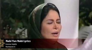 Nabi Yun Nabi Lyrics : Naat-e-Paak – Bulbul-e-Bagh-e-Madina