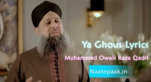 Urdu Naat Lyircs | NaatePaak | Best Naat Collection On This Website