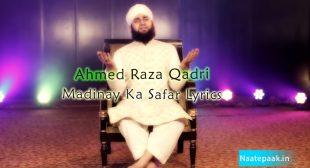 Madinay Ka Safar Lyrics : Naat-e-Paak – Bulbul-e-Bagh-e-Madina