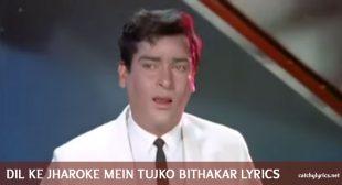Dil Ke Jharoke Mein Tujko Bithakar Lyrics – Brahmachari (1968) – Catchy Lyrics
