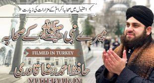 Mere Sahaba Lyrics : Naat-e-Paak – Bulbul-e-Bagh-e-Madina