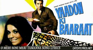 O MERI SONI MERI TAMANNA SONG LYRICS – Kishore Kumar – Catchy Lyrics