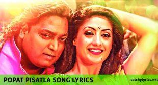 Popat Pisatla Song Lyrics – Anand Shinde & Kavita Nikam – Catchy Lyrics