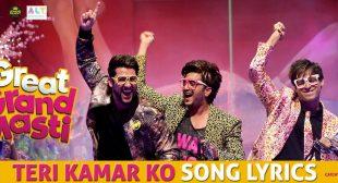 Teri Kamar Ko Song Lyrics – Great Grand