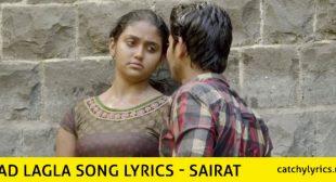 Yad Lagla Yad Lagla Ga Lyrics – Sairat Marathi Song – Ajay-Atul – Catchy Lyrics