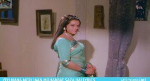 Yeh Mana Meri Jaan Mohabbat Saza Hai Lyrics – Mohammad Rafi – Catchy Lyrics