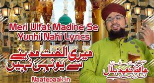 Meri Ulfat Madine Se Yunhi Nahi Lyrics : Naat-e-Paak – Bulbul-e-Bagh-e-Madina