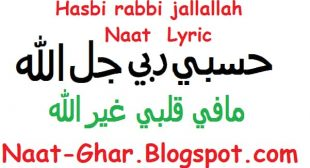 Hasbi Rabbi Jallallah ~ Naat with Lyrics