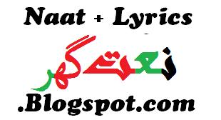 [NaatGhar] A Collection of Nate Pak With Urdu Naat Lyrics