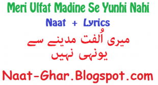Meri Ulfat Madine Se Yunhi Nahi  Naat with Lyrics