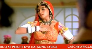 Choli Ke Peeche Kya Hai Song Lyrics – Khalnayak (1993) – Catchy Lyrics