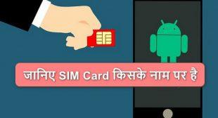 Sim Card Kiske Naam Par Register Hai