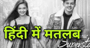 Superstar Riyaz Lyrics Meaning In Hindi Ft. neha Kakkar