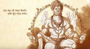 Hanuman Chalisa Lyrics – श्री हनुमान चालीसा (Official) – LyricsAye.Com