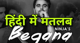 Begana Lyrics Song Ninja