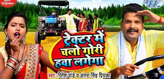 Tractor Me Chalo Gori Hawa Lagega Lyrics – Ritesh Pandey – BelieverLyric