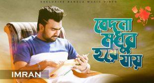 Jagjit singh | Bedona Modhur Hoye Jay Lyrics | Lyricsplzz